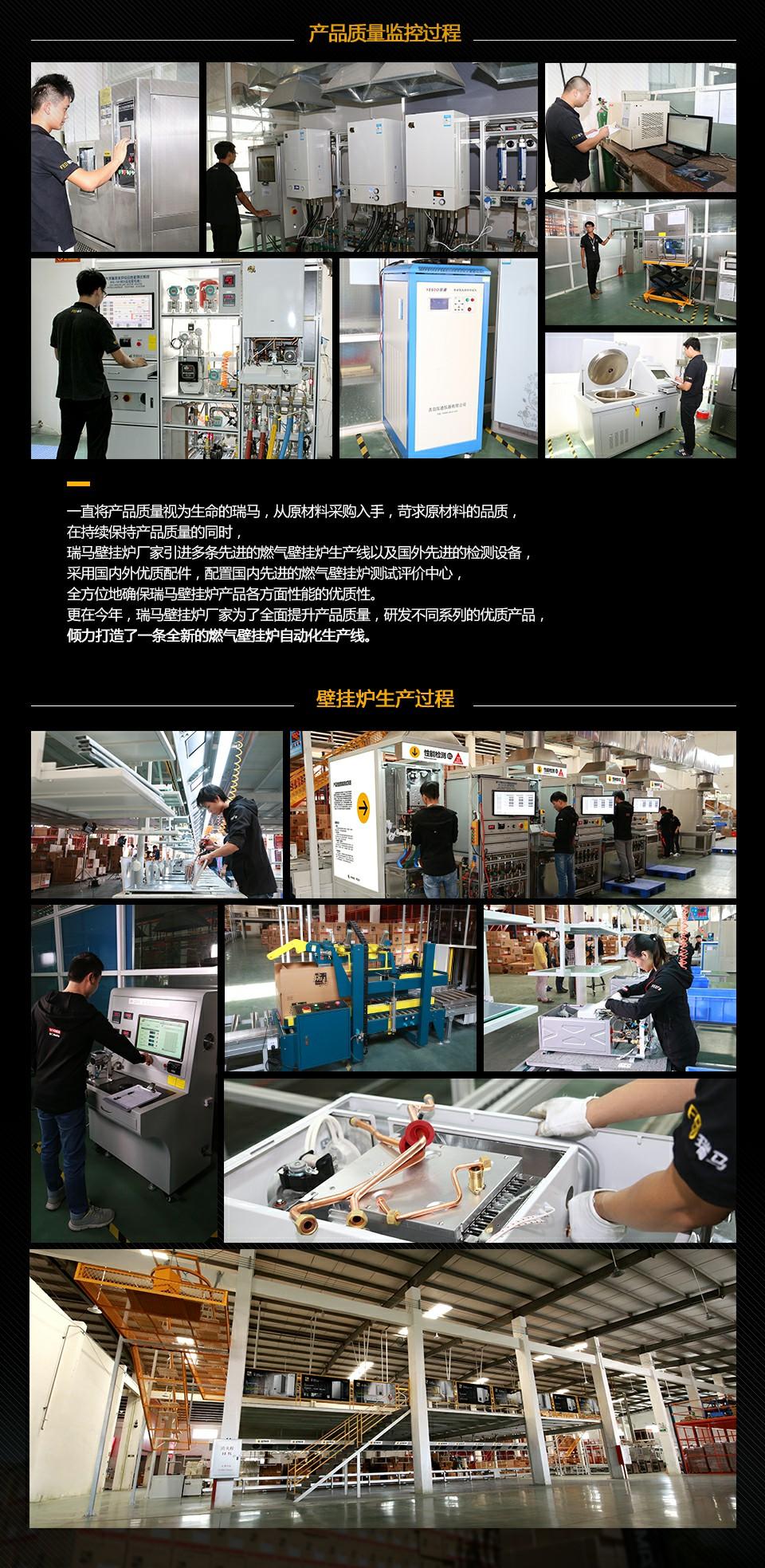 瑞马壁挂炉产品质量监控过程
