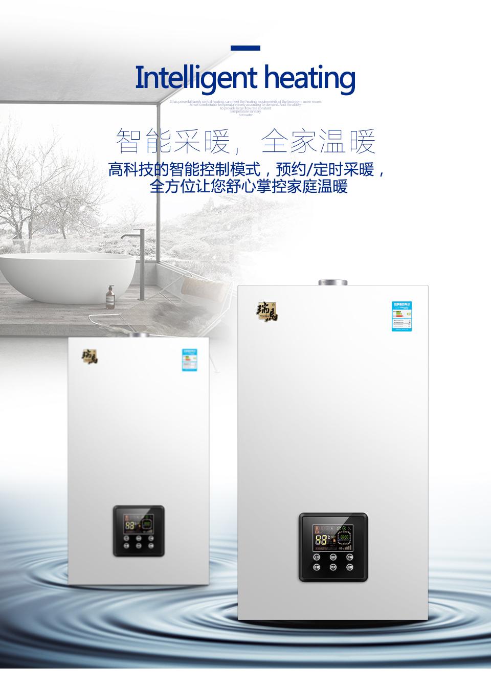 瑞马VM-A4系列葡京国际娱乐注册智能采暖,全家温暖