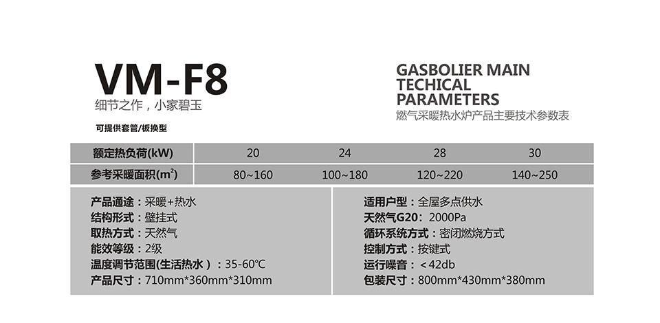 葡京国际娱乐注册采暖炉VM-F8参数