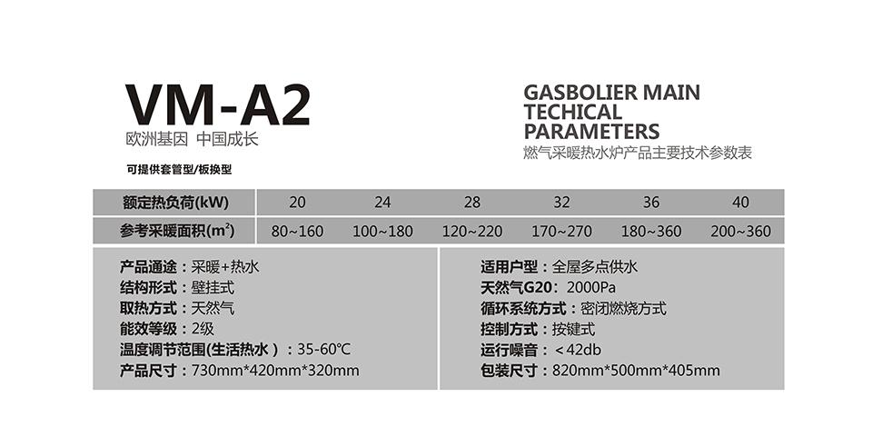 葡京国际娱乐注册采暖炉VM-A2参数