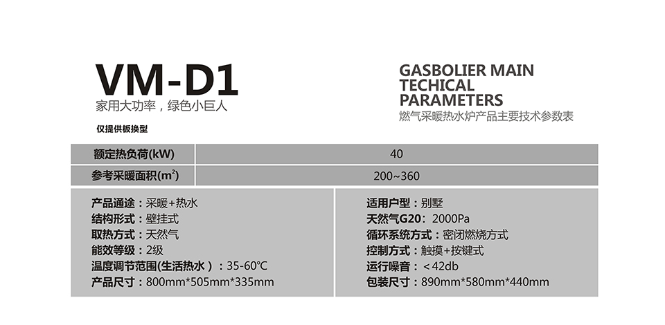 葡京国际娱乐注册采暖炉VM-D1参数