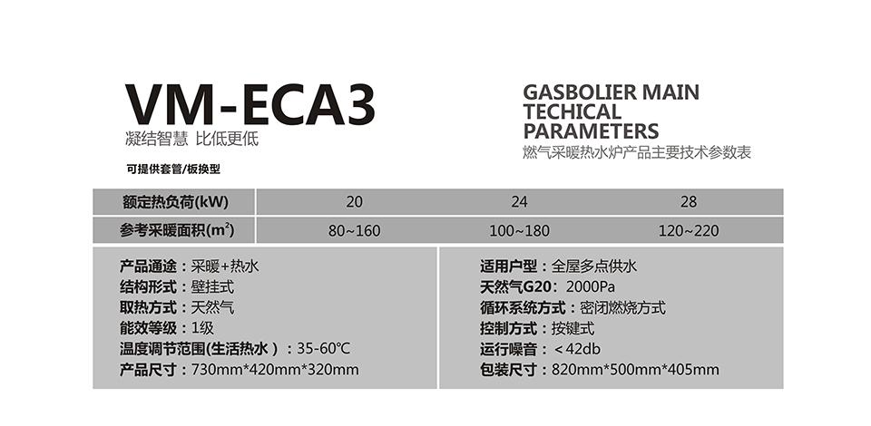 葡京国际娱乐注册采暖炉VM-ECA3参数