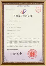 瑞马-VM11设计专利证书