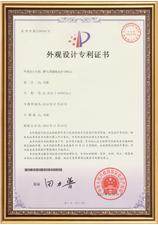 瑞马-VM12设计专利证书