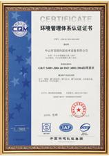 瑞马壁挂炉-环境保护证书