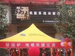 河南郑州瑞马壁挂炉加盟体验店