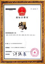 瑞马燃气壁挂炉商标证