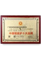 中国壁挂炉十大品牌牌匾