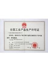 瑞马壁挂炉-生产许可证
