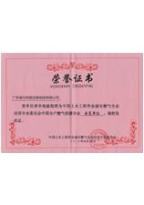 瑞马壁挂炉-荣誉证书