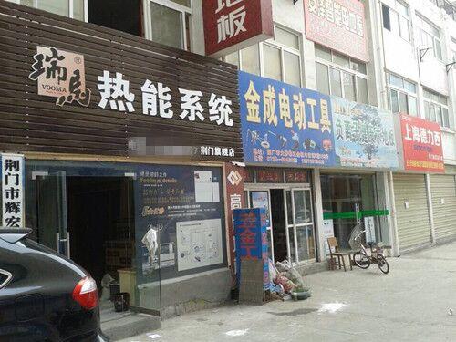 湖北荆门瑞马壁挂炉代理体验店
