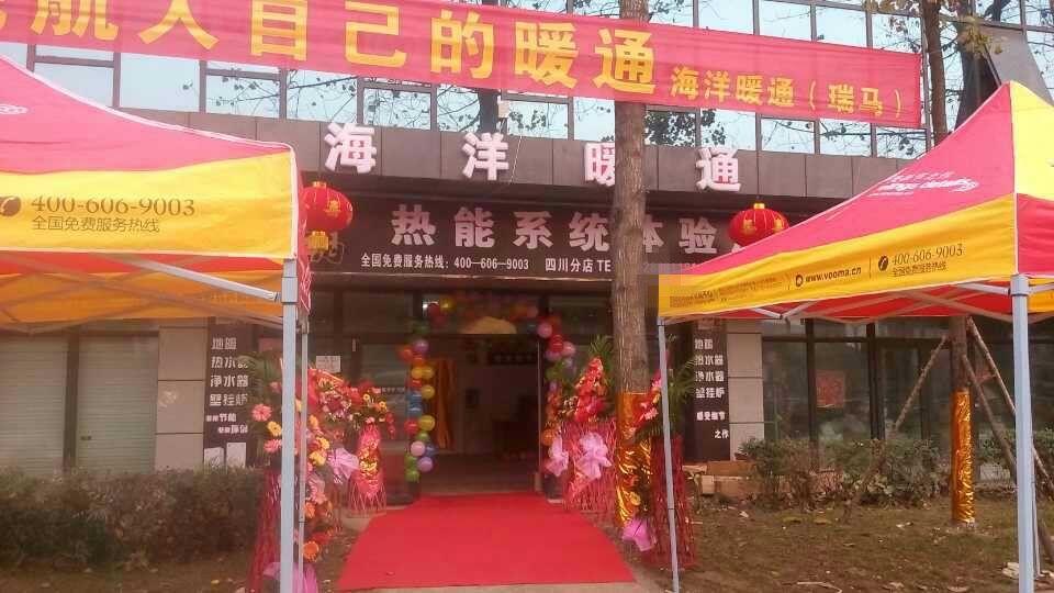 四川成都双流瑞马壁挂炉加盟体验店