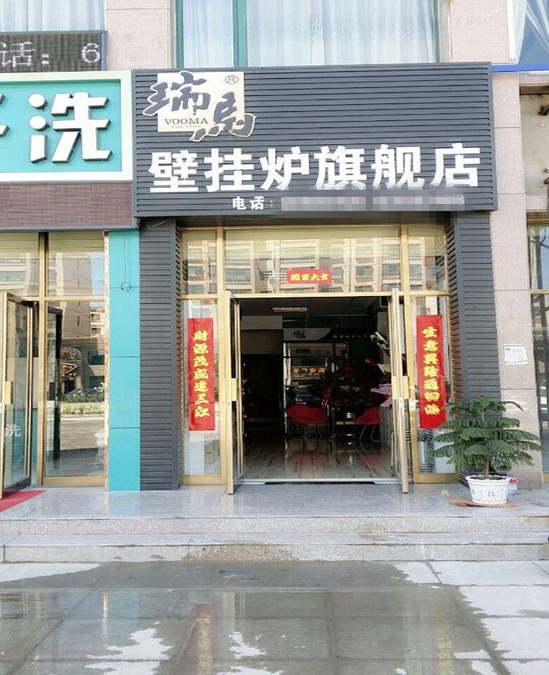 甘肃张掖瑞马壁挂炉代理体验店
