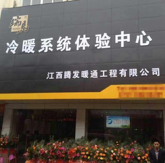 江西南昌瑞马壁挂炉代理体验店