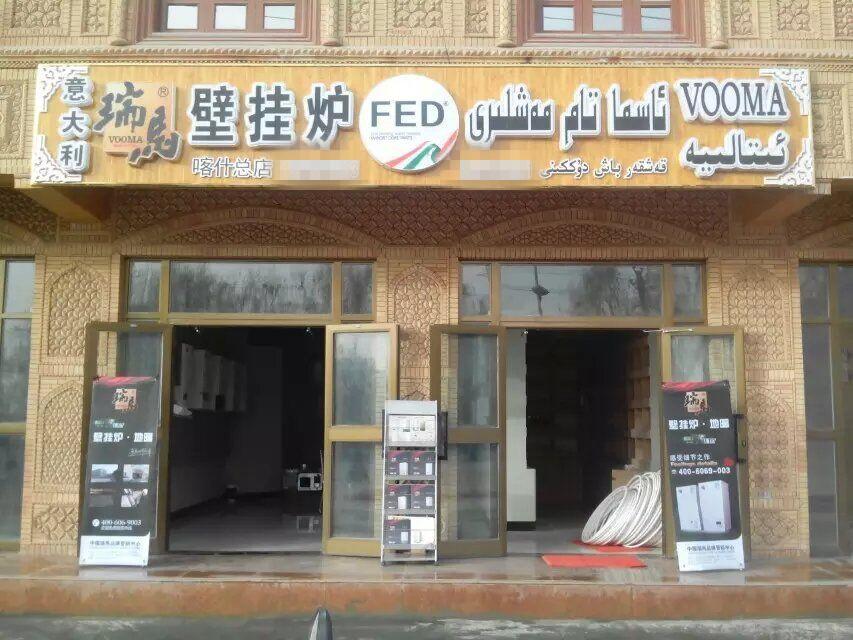 新疆喀什瑞马壁挂炉加盟体验店