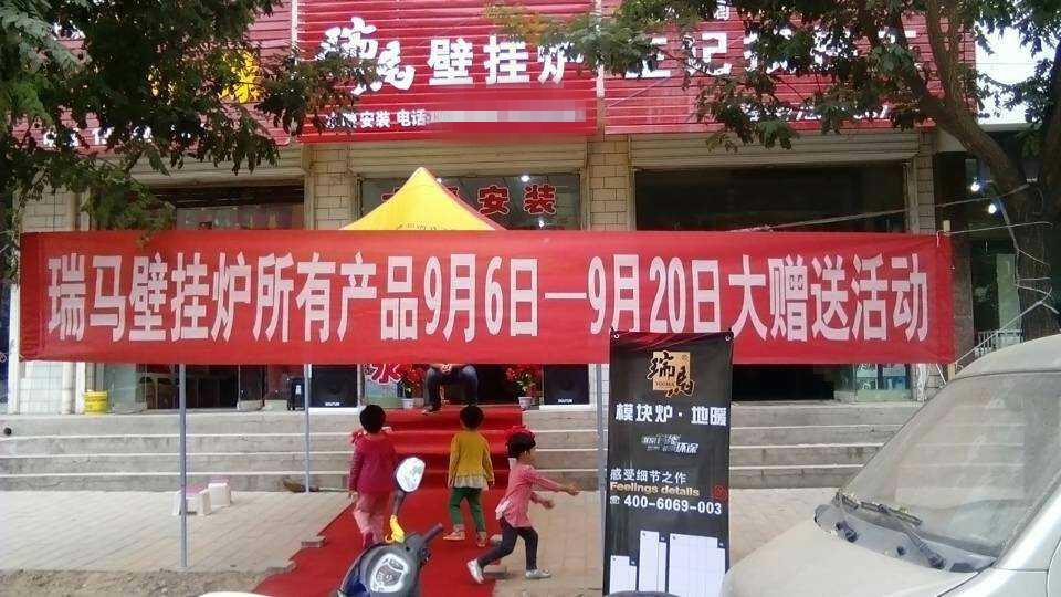 陕西吴堡瑞马壁挂炉代理体验店