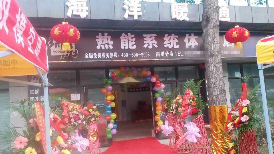 瑞马壁挂炉加盟店四川分店