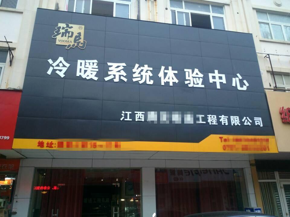 瑞马壁挂炉江西分店