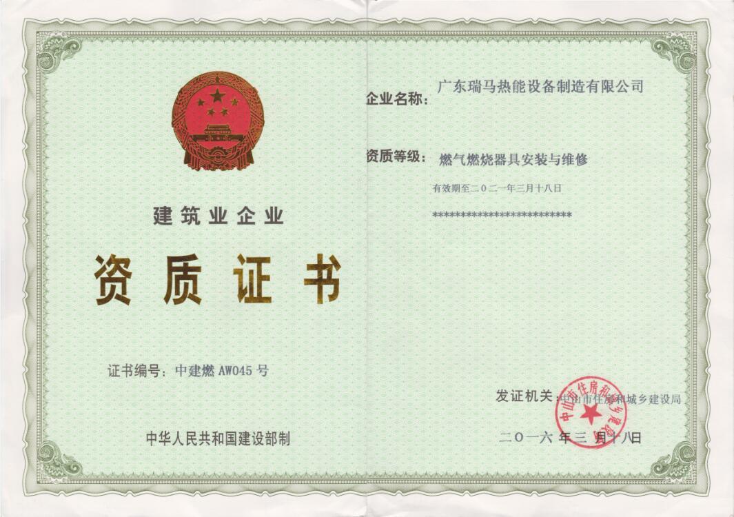 瑞马-燃气燃烧器具安装维修资质证书