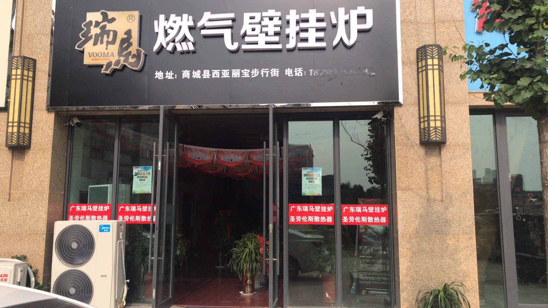 河南信阳商城县瑞马壁挂炉体验店