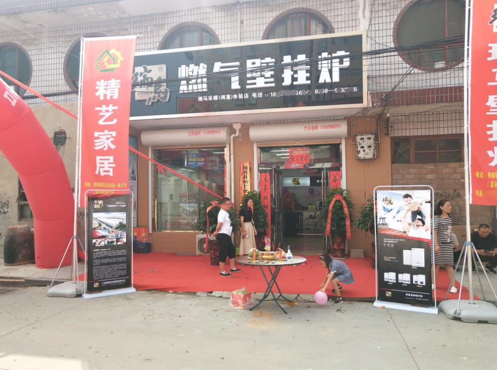 山西运城市瑞马壁挂炉代理体验店