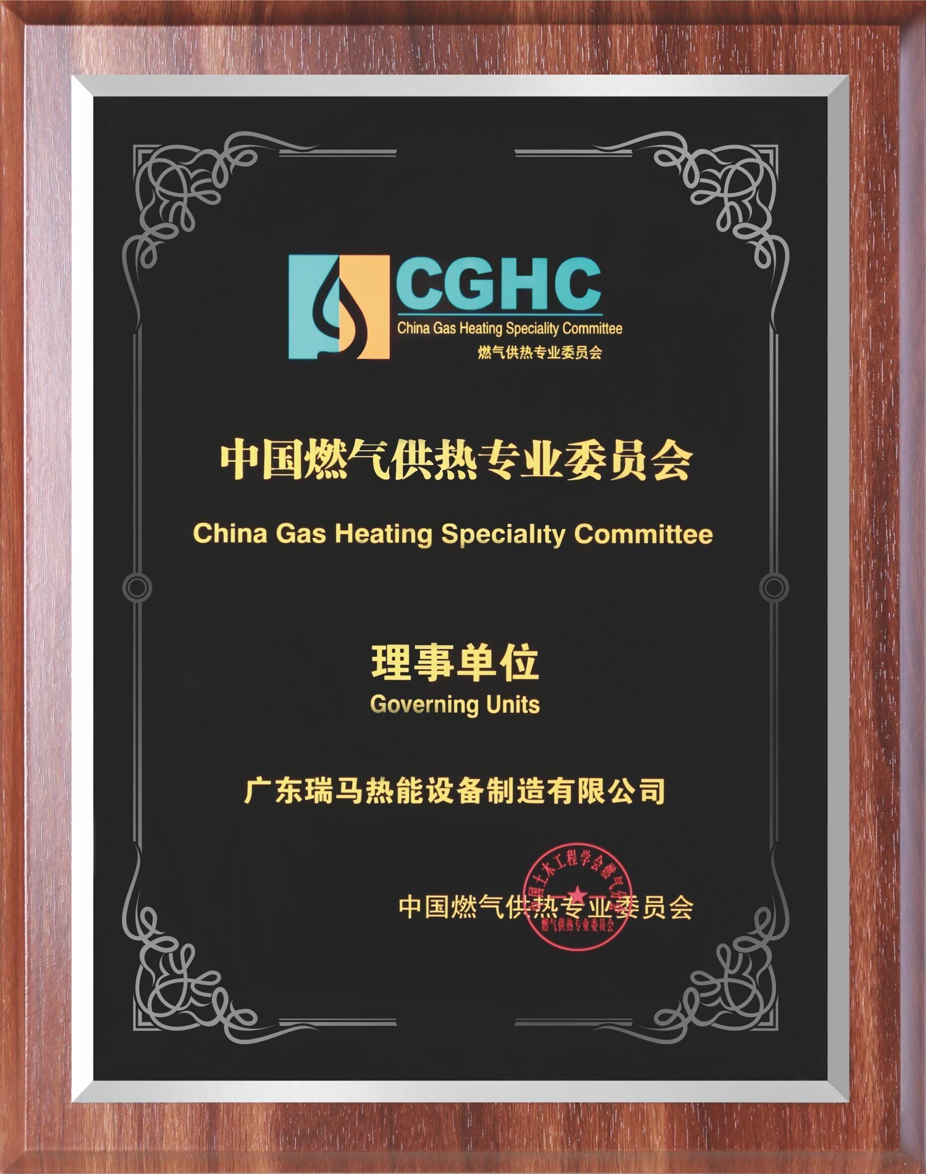 中国燃气供热专业委员会