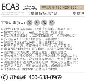 瑞马VM-ECA3系列冷凝式葡京国际娱乐注册