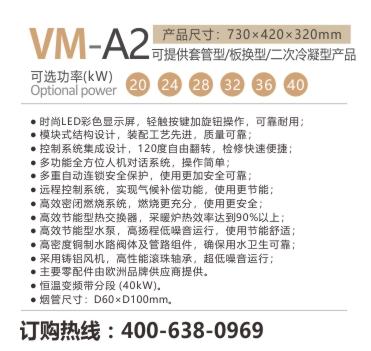 瑞马VM-A2系列葡京国际娱乐注册