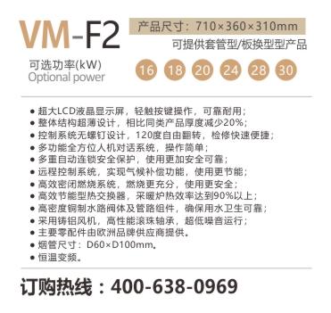 瑞马VM-F2系列葡京国际娱乐注册