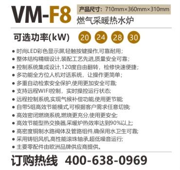 瑞马VM-F8系列葡京国际娱乐注册