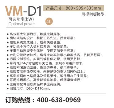 瑞马VM-D1系列葡京国际娱乐注册
